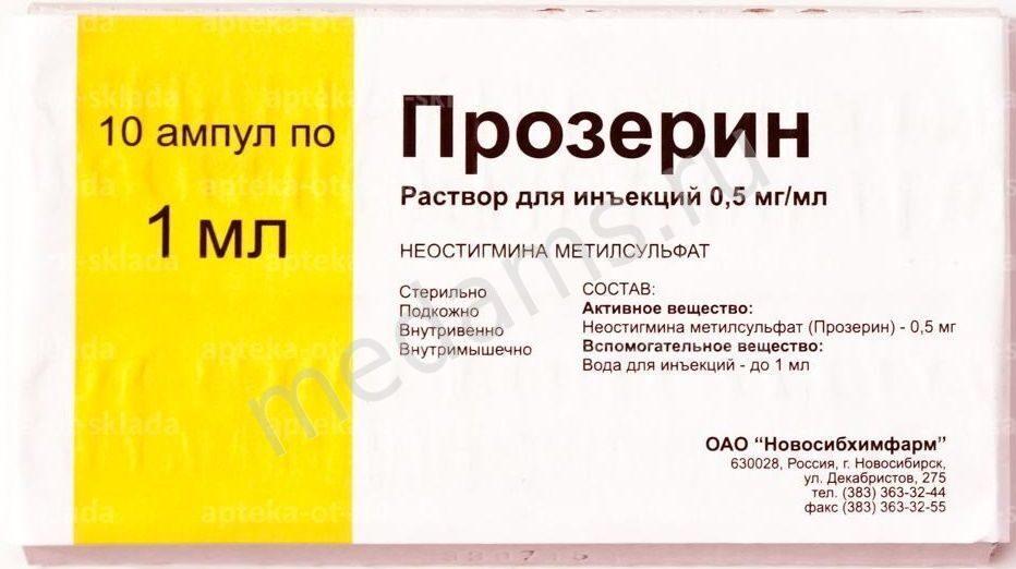 Прозерин в ампулах инструкция по применению цена.